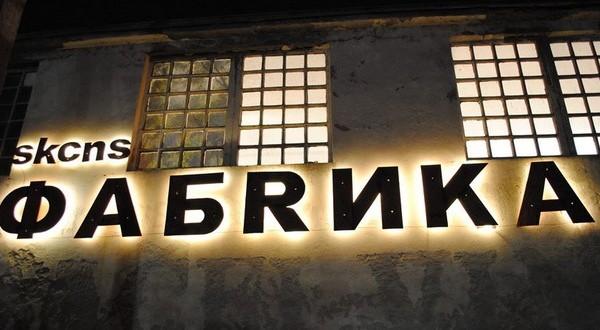 skcns-fabrika_660x330